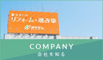 会社を知る COMPANY