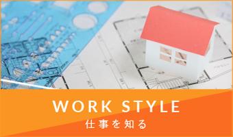 仕事を知る WORK STYLE