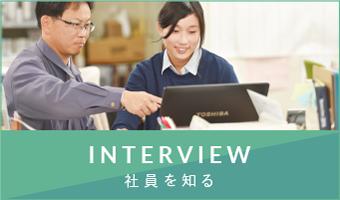 社員を知る INTERVIWE