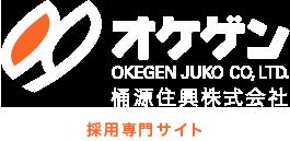 オケゲン住興株式会社 採用専門サイト